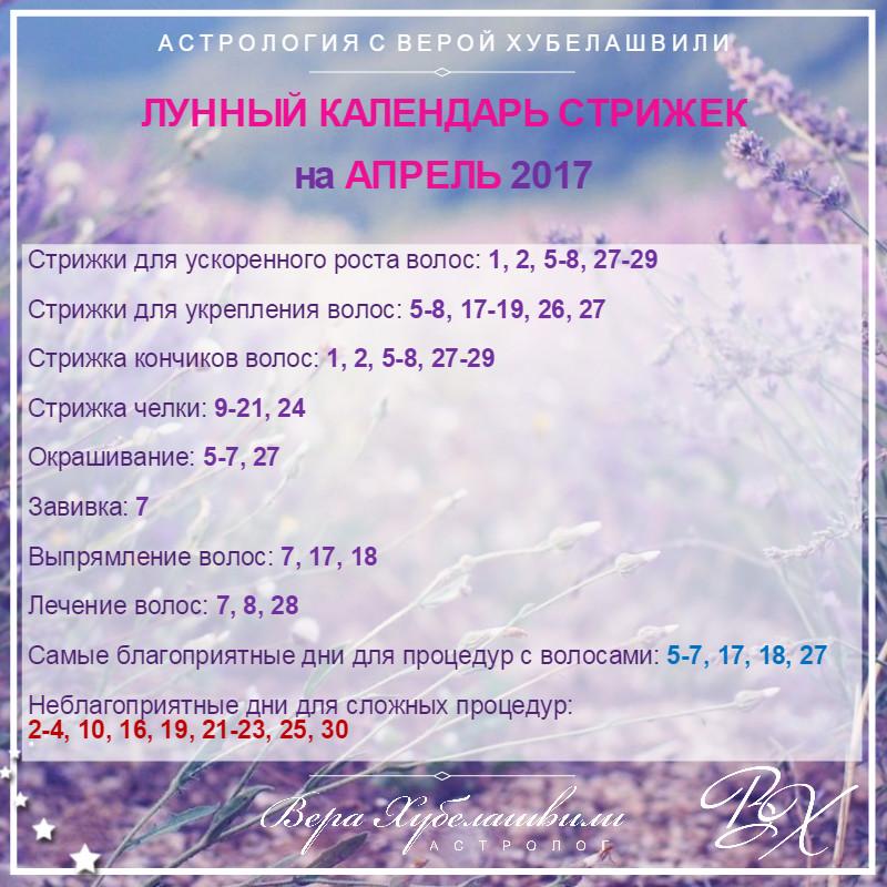 Календарь стрижек и окрашивания Апрель 2017