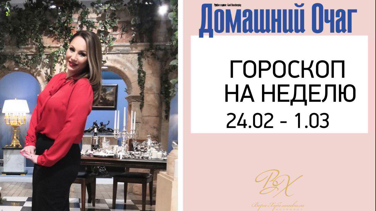 АСТРОЛОГИЧЕСКИЙ ПРОГНОЗ 24 ФЕВРАЛЯ - 1 МАРТА 2019 (ДОМАШНИЙ ОЧАГ)