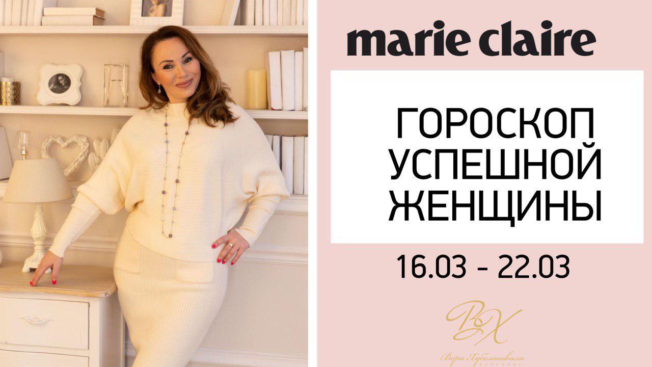 ГОРОСКОП ДЛЯ УСПЕШНЫХ ЖЕНЩИН С 16 - 22 МАРТА  (MARIE CLAIRE)