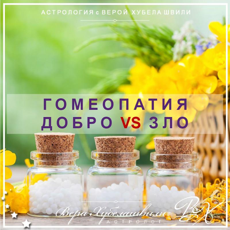Гомеопатия. Добро или зло?