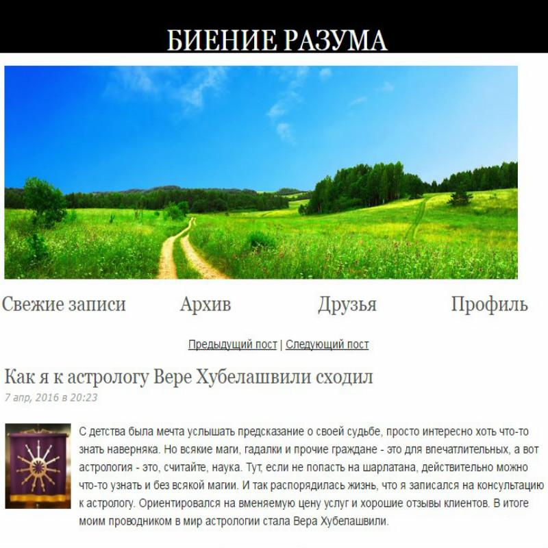 Как я к астрологу Вере Хубелашвили сходил. Отзыв популярного московского блогера о моей работе.