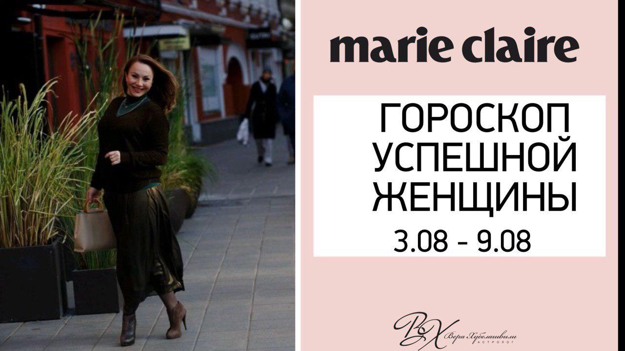 ГОРОСКОП ДЛЯ УСПЕШНЫХ ЖЕНЩИН 3 - 9 АВГУСТА (MARIE CLAIRE)