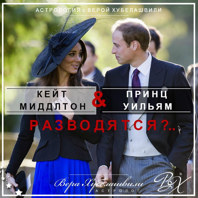 Кейт Миддлтон и Принц Уильям. Горькая правда или выдумка СМИ? Астролог о разводе Уильяма и Кейт