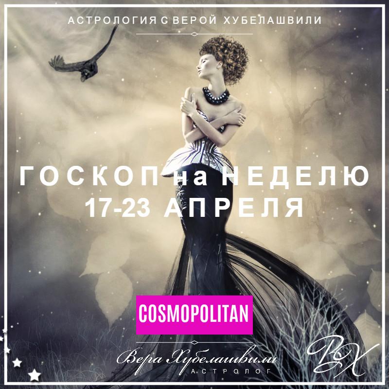 ГОРОСКОП НА НЕДЕЛЮ 17- 23 АПРЕЛЯ