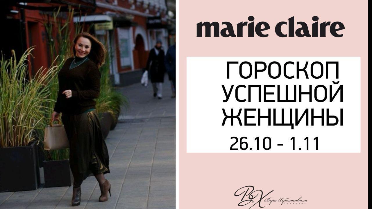 ГОРОСКОП ДЛЯ УСПЕШНЫХ ЖЕНЩИН 26 октября - 1 ноября (MARIE CLAIRE)