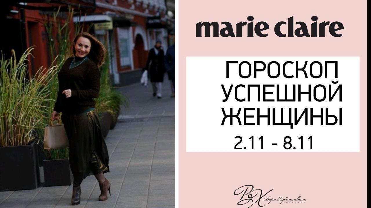 ГОРОСКОП ДЛЯ УСПЕШНЫХ ЖЕНЩИН 2 - 8 ноября (MARIE CLAIRE)