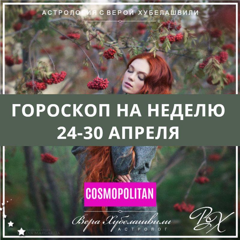 ГОРОСКОП НА НЕДЕЛЮ 24-30 АПРЕЛЯ