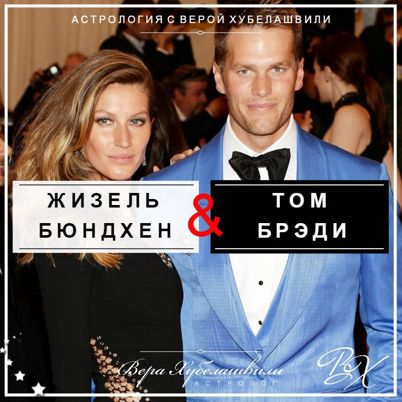 Анализ пары Жизель Бюндхен и Том Бреди – сохранят ли брак в 2016г?