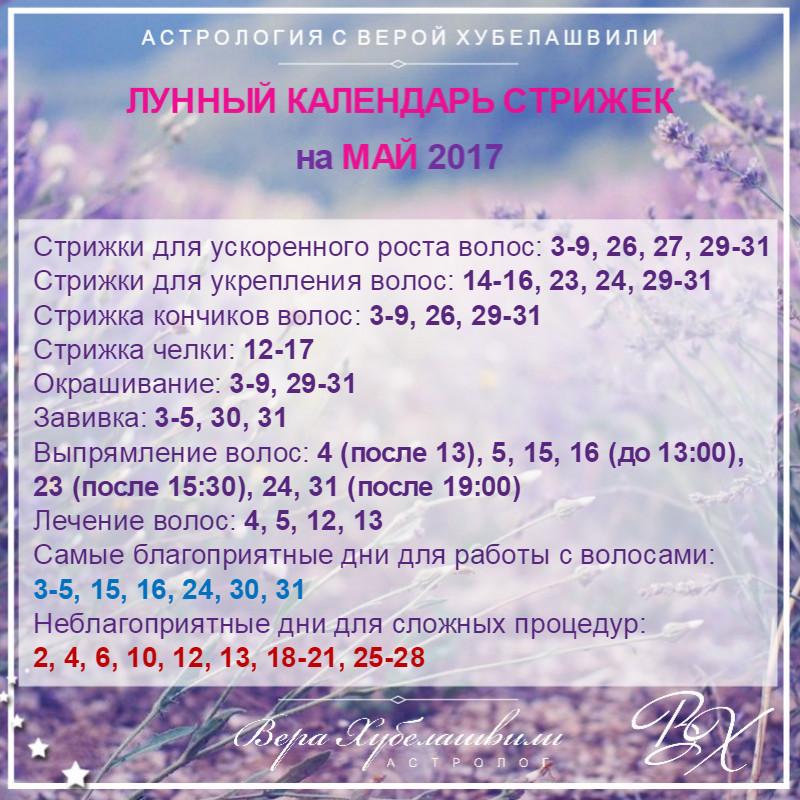 Календарь стрижек и окрашивания Май 2017