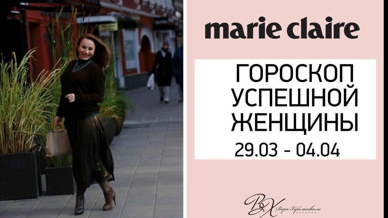 ГОРОСКОП ДЛЯ УСПЕШНЫХ ЖЕНЩИН 29 марта - 4 апреля  (MARIE CLAIRE)