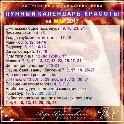Лунный календарь красоты на Май 2017