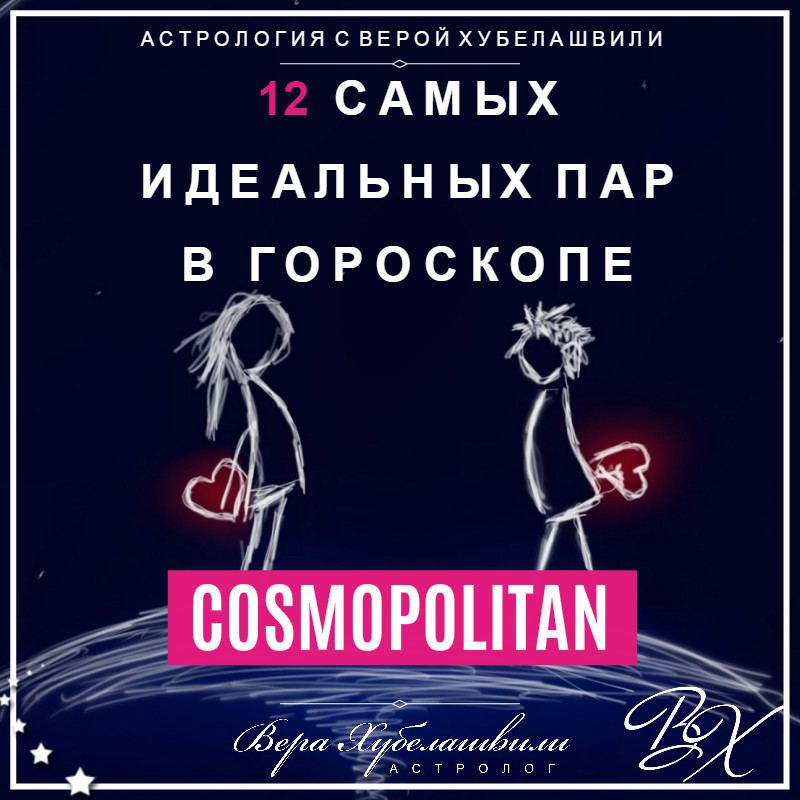 12 самых идеальных пар в гороскопе (Публикация для COSMOPOLITAN)