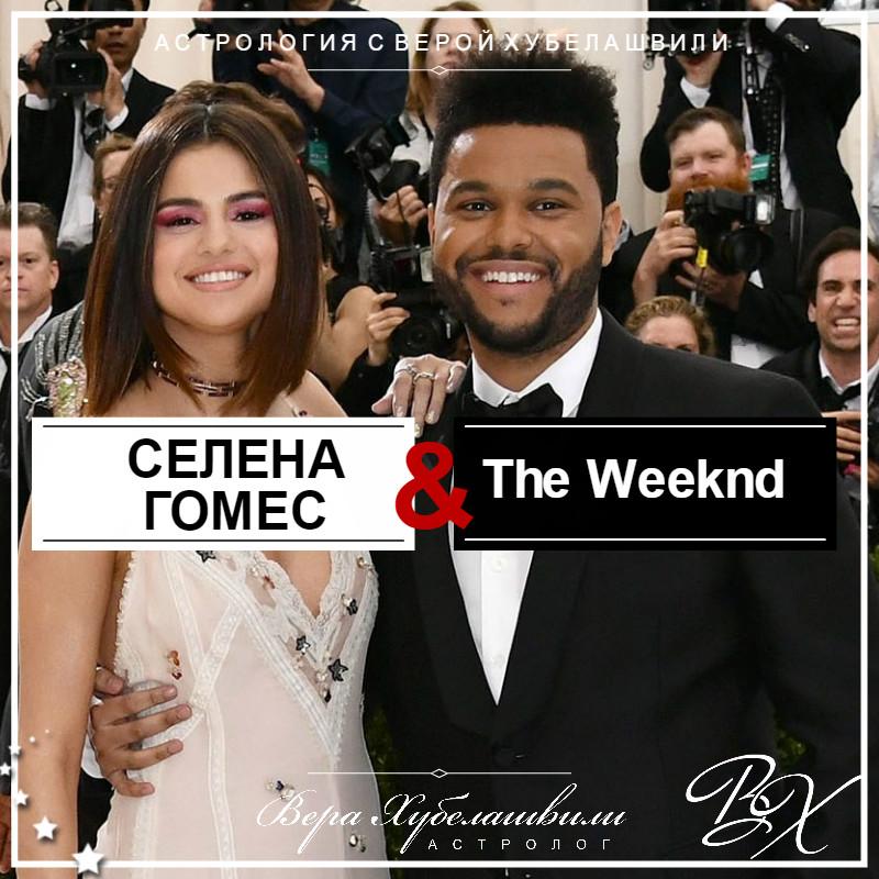 Астролог о паре Селены Гомес и музыканта The Weeknd: «Он отдает ей кармический долг»