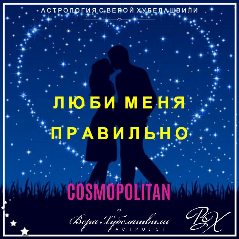 """Что ценят в отношениях разные знаки Зодиака?  [Публикация для издательства """"COSMOPOLITAN""""]"""
