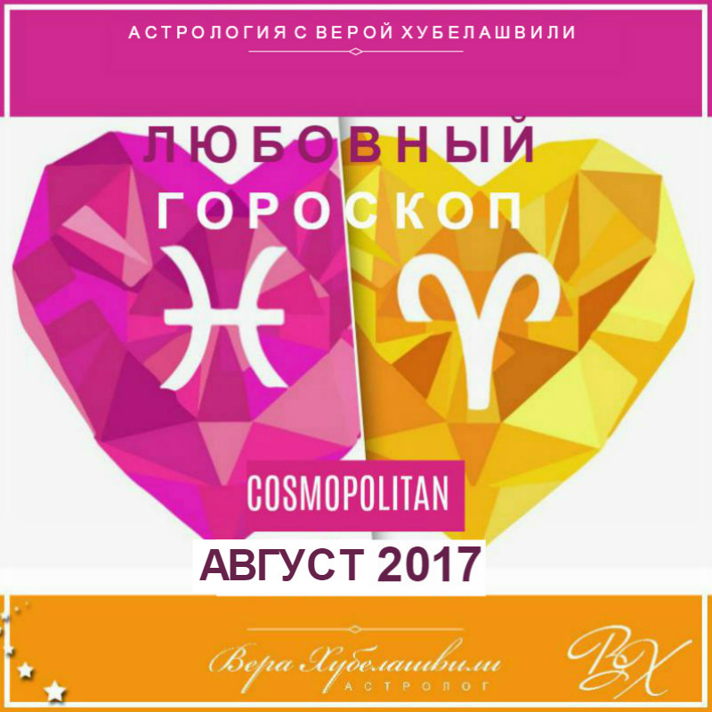ЛЮБОВНЫЙ ГОРОСКОП НА АВГУСТ 2017 [COSMOPOLITAN]
